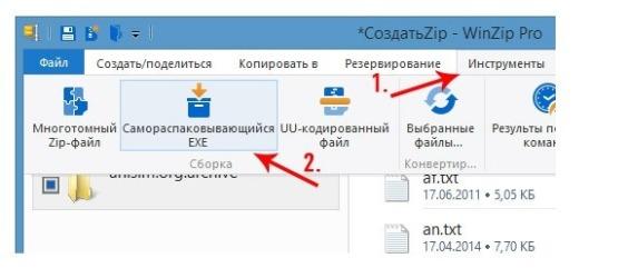 архивный файл